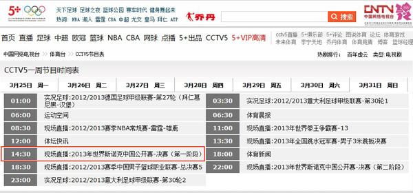 央视官网公布的转播表