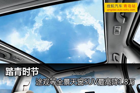 新君威与天籁_踏青时节 途观等全景天窗SUV最高降1.8万-搜狐汽车