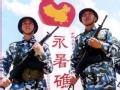 中国要求越南停止侵权活动