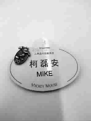 这枚胸牌,是柯磊安(右)的专属标志,为迪士尼在全球唯一设有的中文胸牌,仅上海迪士尼有