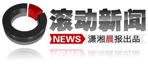 """长沙爱鸟周438名学生组成""""爱鸟多米诺""""[图]"""