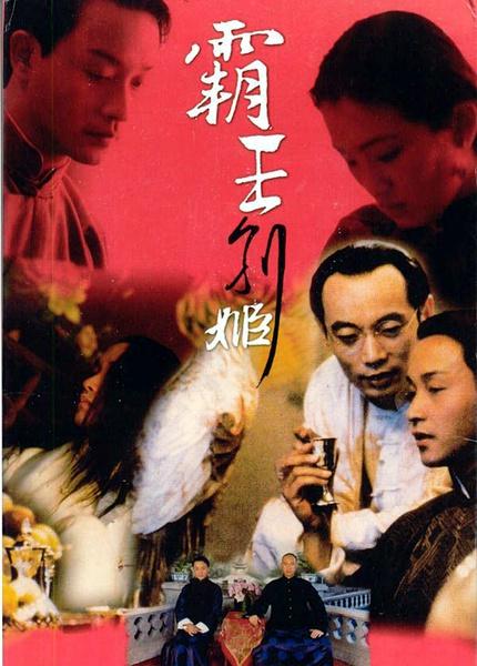 张国荣十大经典电影 霸王别姬