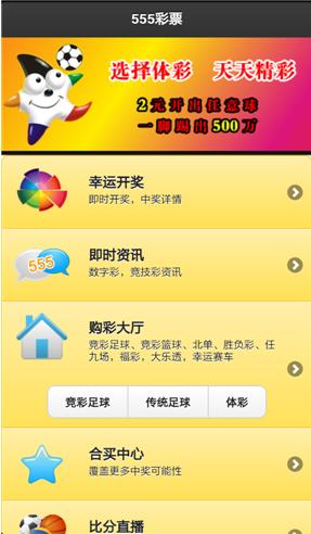 555彩票网app应用,轻松投注大奖等你拿(组图)