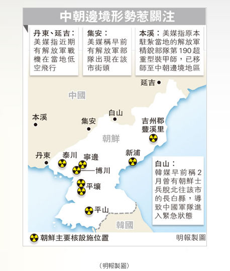 美媒称中国开始向中朝边界调兵 半岛局势很凶险(组图)