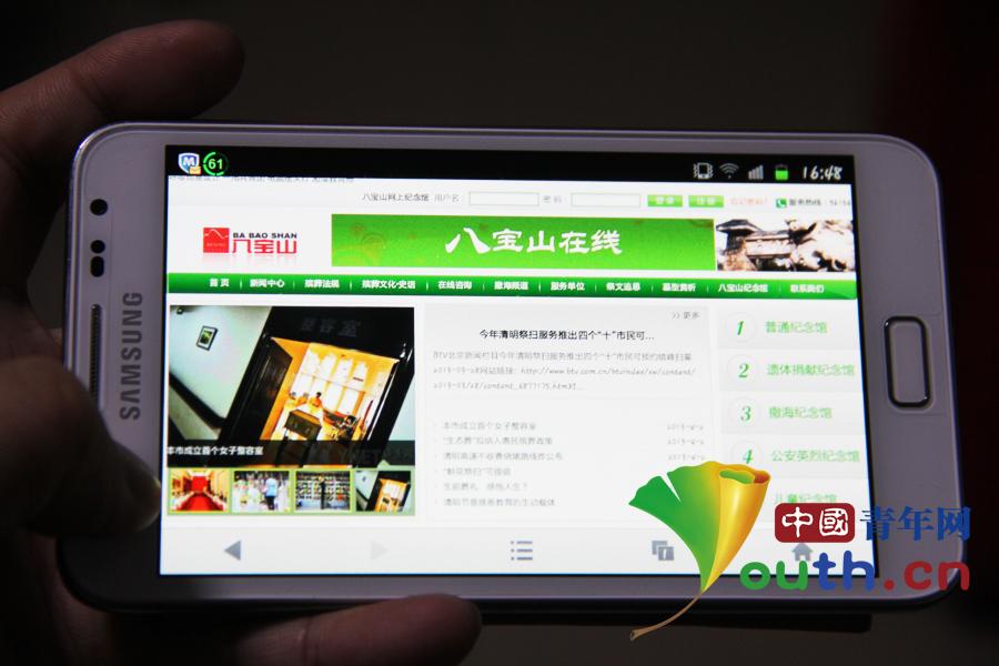清明节期间,八宝山革命公墓将提供免费无线上网服务。