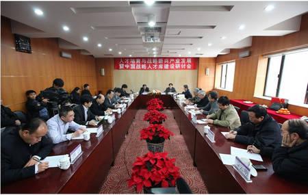 中国战略型人才库建设研讨会现场