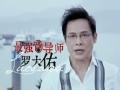 《中国最强音》片花 导师罗大佑宣拍摄版