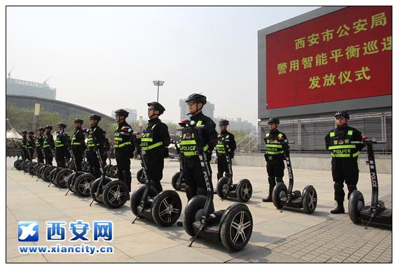 西安公安新名片警用智能平衡巡逻车首亮西洽