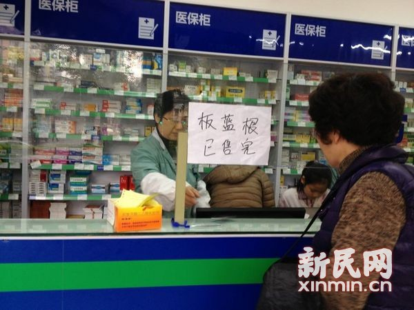 """图说:位于澳门路的一家国大药房赫然贴着一张""""板蓝根已售完""""的告示。 新民网记者 周晏�� 摄"""