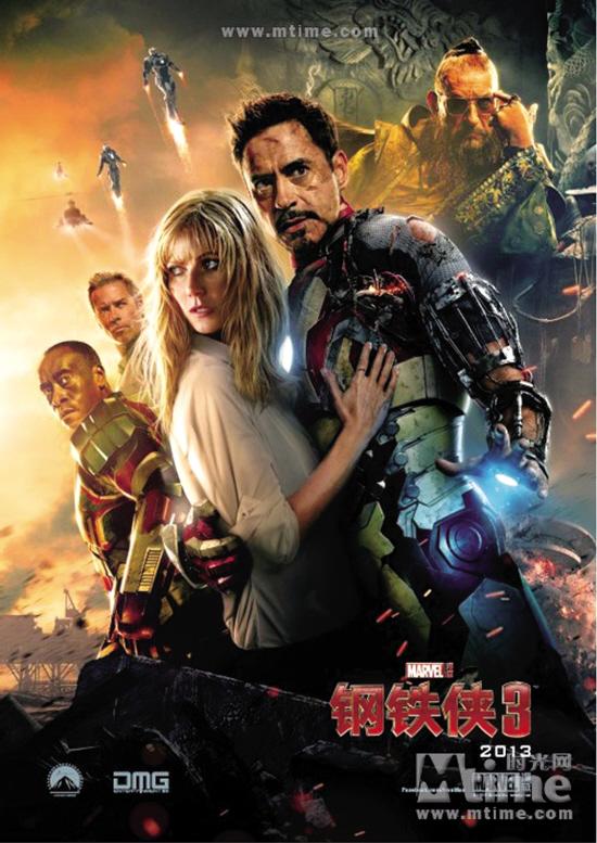 《钢铁侠3》