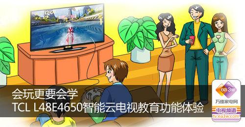 TCL L48E4650智能云电视教育功能体验
