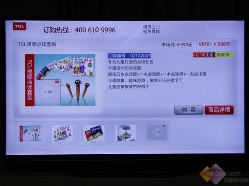 可以通过电视机在TCL商城中购买视频点读设备
