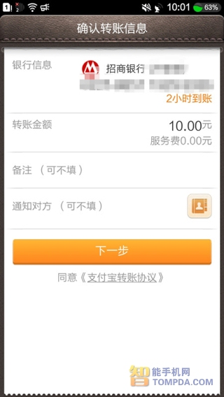 支付宝推手机转账到银行卡功能 每天免费5万(组图)图片