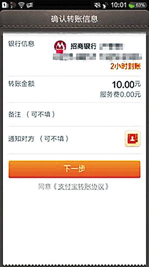 手机支付宝转账到银行卡截图_支付宝推手机转账到银行卡(图)-搜狐滚动