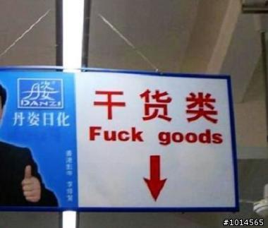 搞笑英文翻译长图