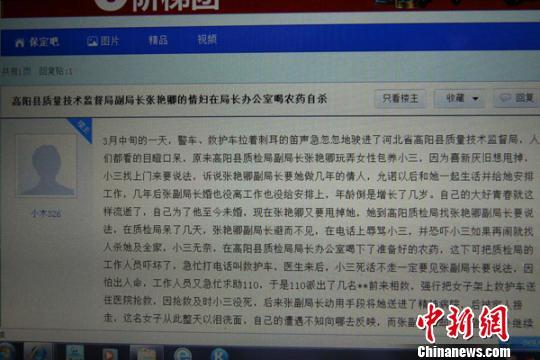 4月9日,记者拍摄的网友报料信息。 吕子豪 摄