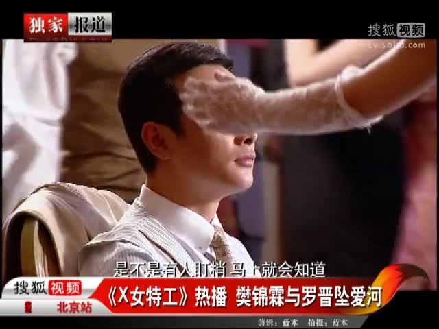 《X女特工》热播 樊锦霖与罗晋坠爱河