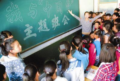 """我与""""中国梦""""主题班会(图)图片"""