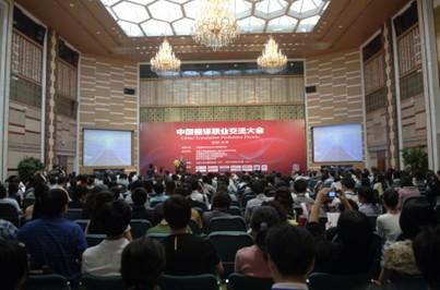 第五届中国翻译职业交流大会即将在京召开