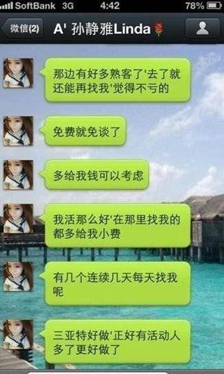 孙静雅微信透露在海天盛筵的情况图片