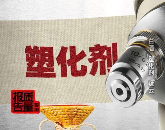 白酒塑化剂新标准_史玉柱退休想过屌丝生活 网友:和马云双宿双飞吧(组图)-搜狐滚动