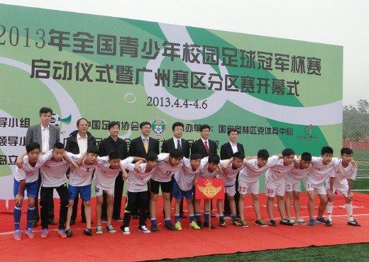 2013校园足球冠军杯启动 7大赛区140学校参赛