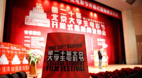 4月11日,第二十届北京大学生电影节开幕式暨新闻发布会在北京海淀剧院举行