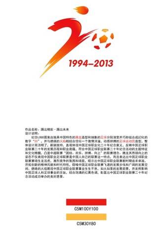 中国足球职业联赛二十年LOGO