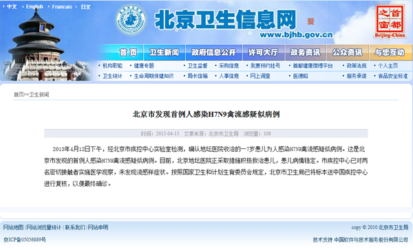 北京发现首例人感染H7N9禽流感疑似病例
