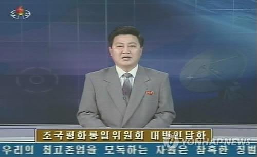 资料图:图为朝鲜中央电视台播音员14日在发表祖国和平统一委员会发言人谈话。韩联社