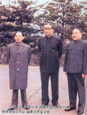 胡耀邦(左)和邓小平(右)(资料图)