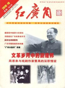 殷友成:胡锦涛和胡耀邦两位总书记间佳话