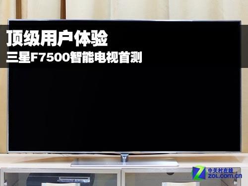 三星F7500智能电视评测