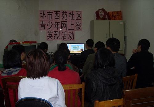 网上祭英烈活动方案_荔湾西村街组织青少年开展\