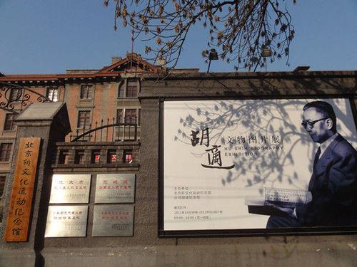 新文化运动纪念馆  北京新文化运动纪念馆位于东城区五四大街29号,