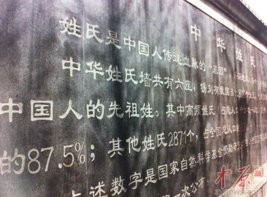 """""""轩辕""""复姓有望恢复再入""""百家姓""""图片"""