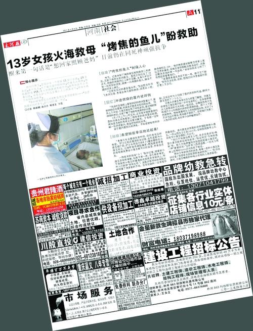 女孩 邓州/4月8日,本报A11版率先报道了坚强女孩闫倩玉救母烧伤的感人...