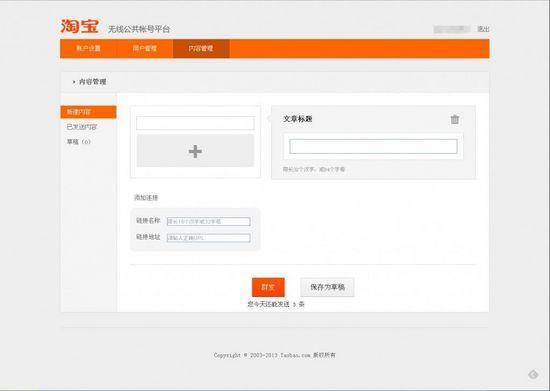 手机淘宝变形:无线公众账号平台微淘内测(组图)