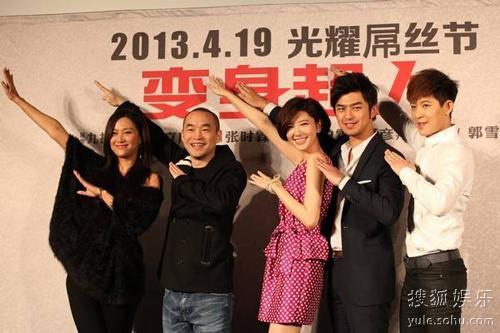《变身超人》北京首映