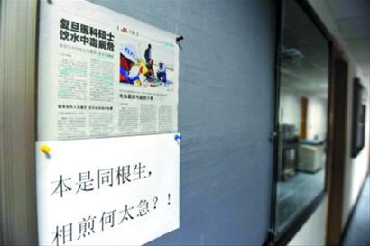 某教授在实验室门口贴了十个大字,对本次投毒事件深表惋惜 晚报记者 周斌 现场图片