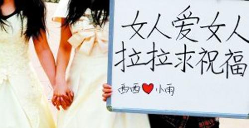 兰州女同性恋穿婚纱办婚礼 市民褒贬不一(组图)
