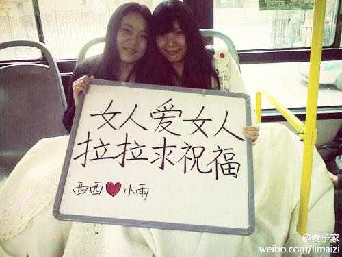 中国女同性恋网站介绍_我是个女同性恋 为什么?