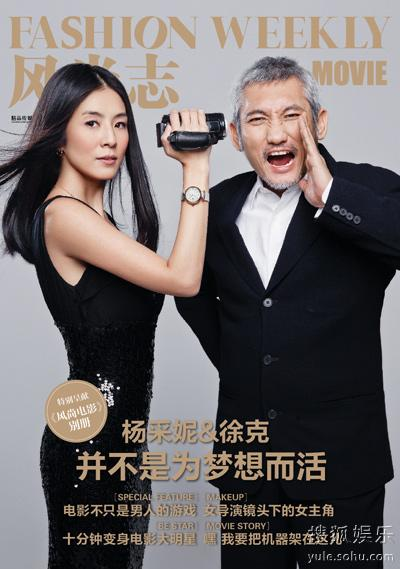 《圣诞玫瑰》杨采妮徐克-封面