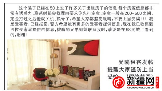 """新疆网讯 (记者马锐)""""整体厨房,独立卫浴,车位家电一应俱全……""""市中心地段小高层住宅1200元/月租金的租房广告,让每一个租房者心动。"""