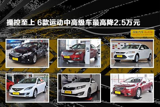 操控至上 6款运动中高级车最高降2.5万元