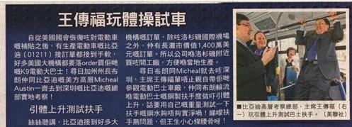 比亚迪高层考察总部,主席王传福(右一)玩引体上升测试巴士扶手。