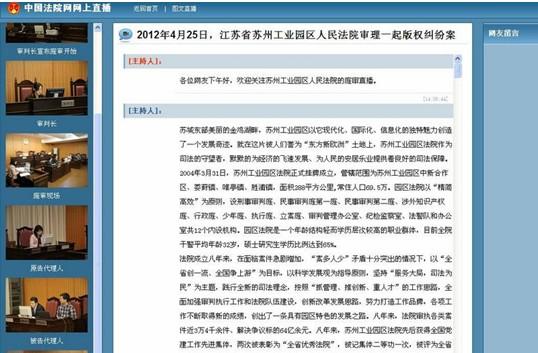 中国法院网直播界面