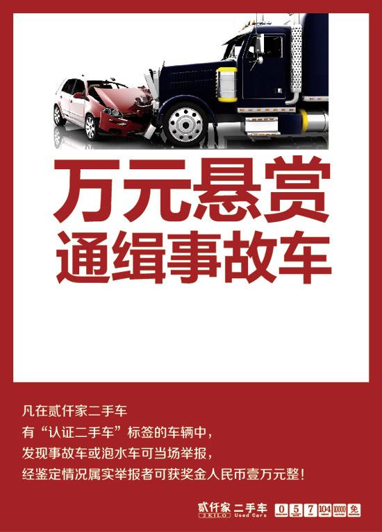 【贰仟家二手车】万元悬赏 通缉事故车!