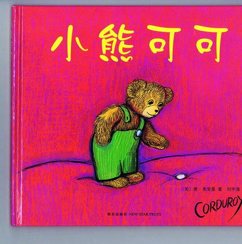 《小熊可可》(3册)