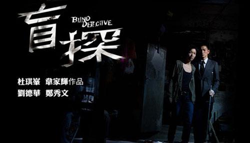 杜琪峰的新片《盲探》